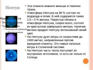 Нептун Эта планета немного меньше и тяжелее Урана. Атмосфера Нептуна на 98 %