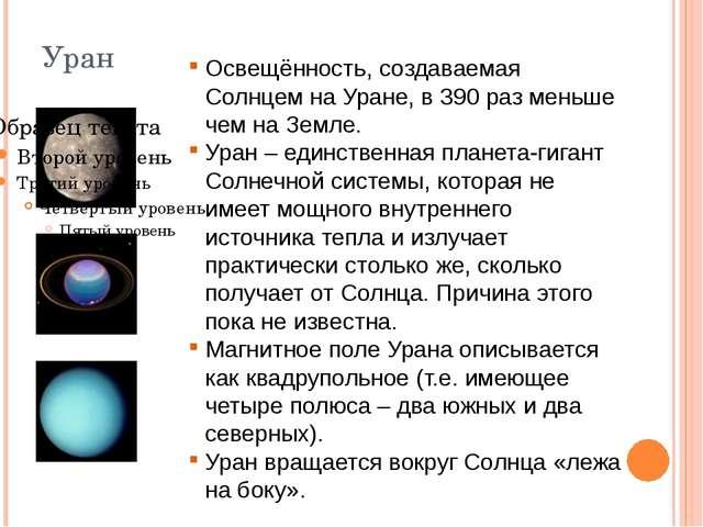 Уран Освещённость, создаваемая Солнцем на Уране, в 390 раз меньше чем на Земл...