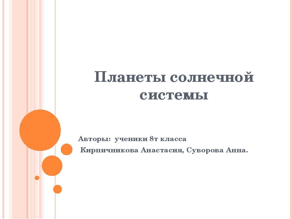 Планеты солнечной системы Авторы: ученики 8т класса Кирпичникова Анастасия, С...