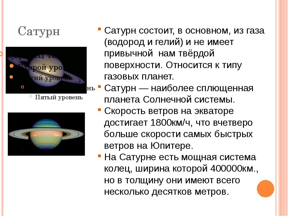 Сатурн Сатурн состоит, в основном, из газа (водород и гелий) и не имеет привы...