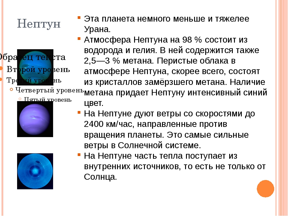 Нептун Эта планета немного меньше и тяжелее Урана. Атмосфера Нептуна на 98 %...