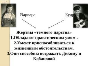 Варвара Кудряш  Жертвы «темного царства» 1.Обладают практическим умом . 2.У