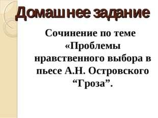 Домашнее задание Сочинение по теме «Проблемы нравственного выбора в пьесе А.Н