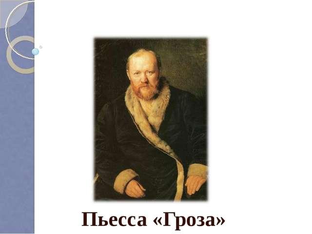 Пьесса «Гроза»