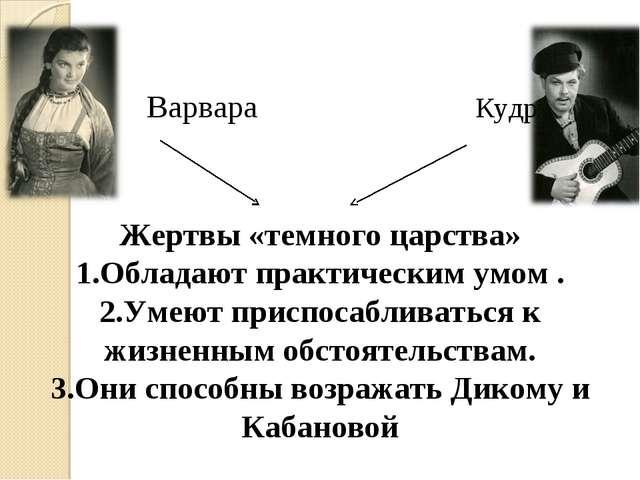 Варвара Кудряш  Жертвы «темного царства» 1.Обладают практическим умом . 2.У...