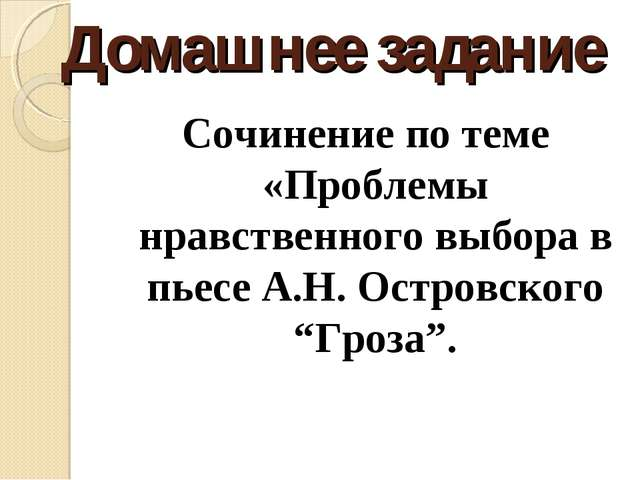 Домашнее задание Сочинение по теме «Проблемы нравственного выбора в пьесе А.Н...