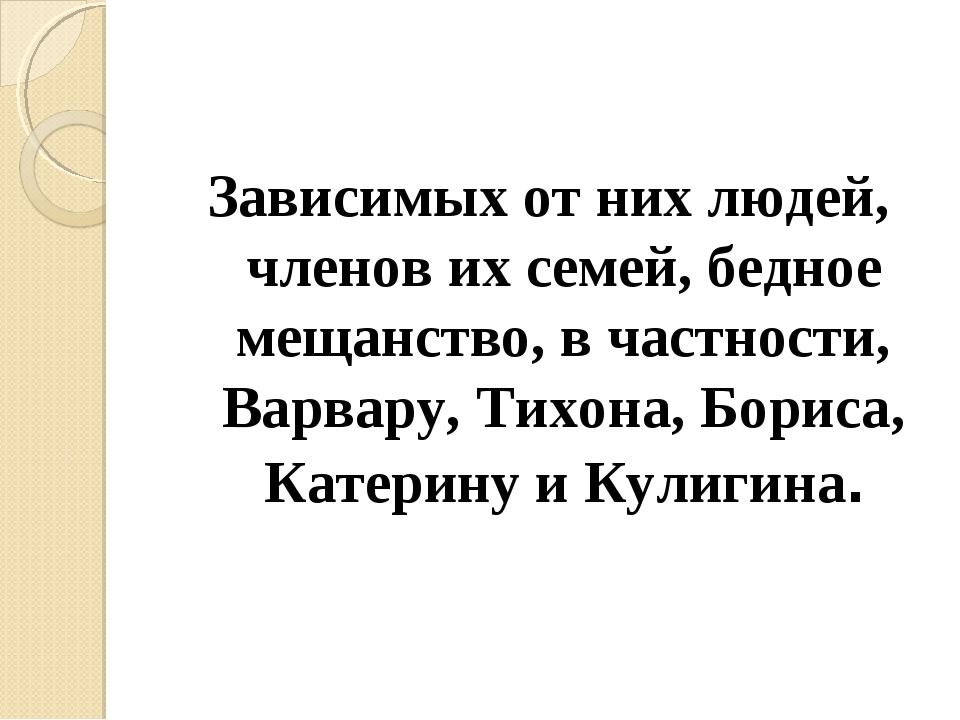 Зависимых от них людей, членов их семей, бедное мещанство, в частности, Варва...