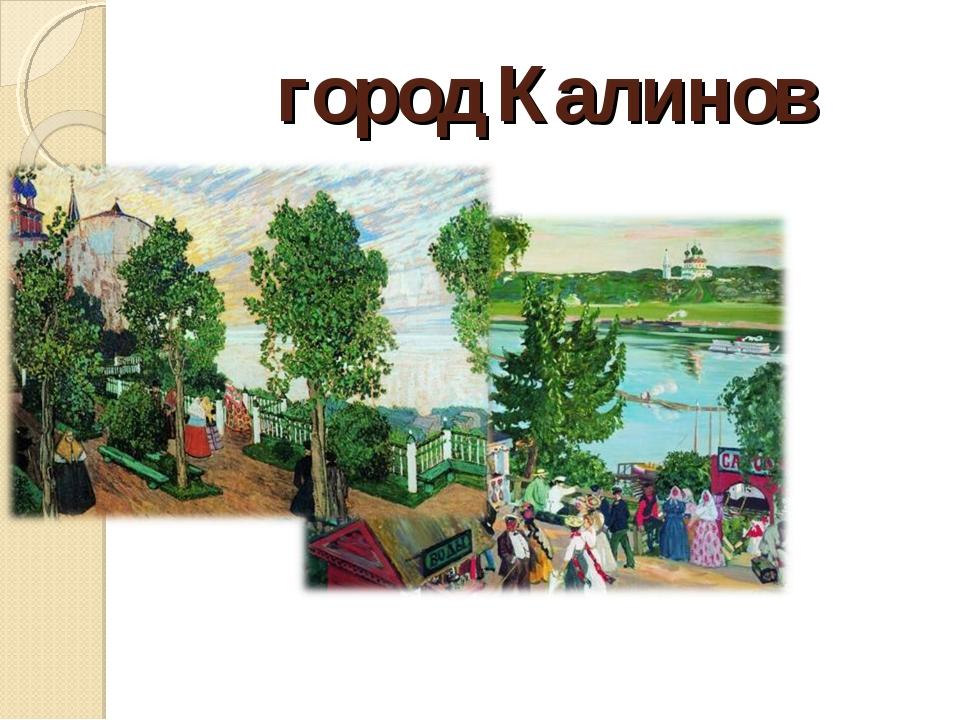 город Калинов