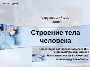 Презентацию составила: Бобылева И.В. учитель начальных классов МАОУ гимназии