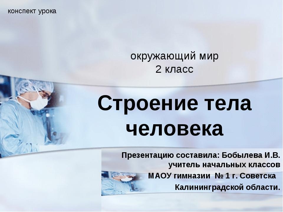 Презентацию составила: Бобылева И.В. учитель начальных классов МАОУ гимназии...