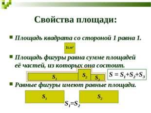 Свойства площади: Площадь квадрата со стороной 1 равна 1. Площадь фигуры равн