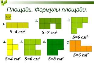 Площадь. Формулы площади. 1. 2. 3. 7. 6. 5. 4. S=4 см2 S=6 см2 S=7 см2 S=4 см