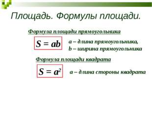 Площадь. Формулы площади. S = ab Формула площади прямоугольника Формула площа