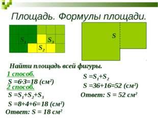 Площадь. Формулы площади. Найти площадь всей фигуры. S1 S2 S S1 S2 S3 S =6∙3=
