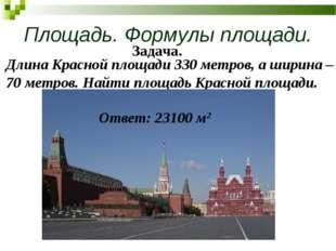 Площадь. Формулы площади. Задача. Длина Красной площади 330 метров, а ширина