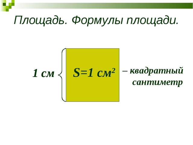 Площадь. Формулы площади. 1 см S=1 см2 – квадратный сантиметр