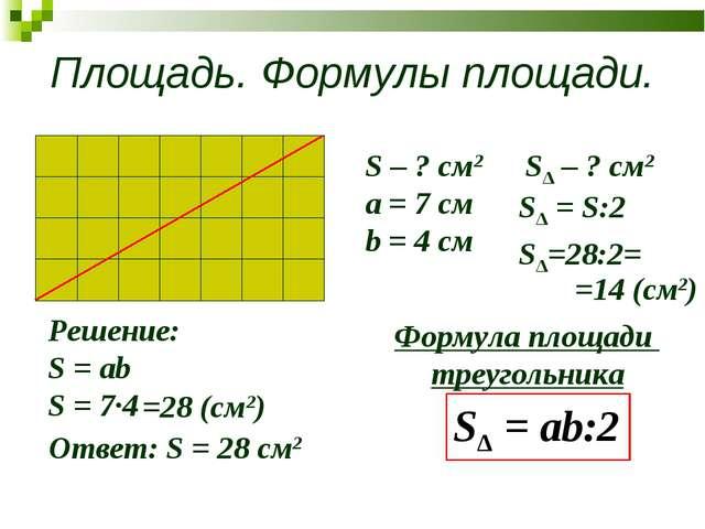 Площадь. Формулы площади. S – ? см2 a = 7 см b = 4 см Решение: S = ab S = 7∙4...