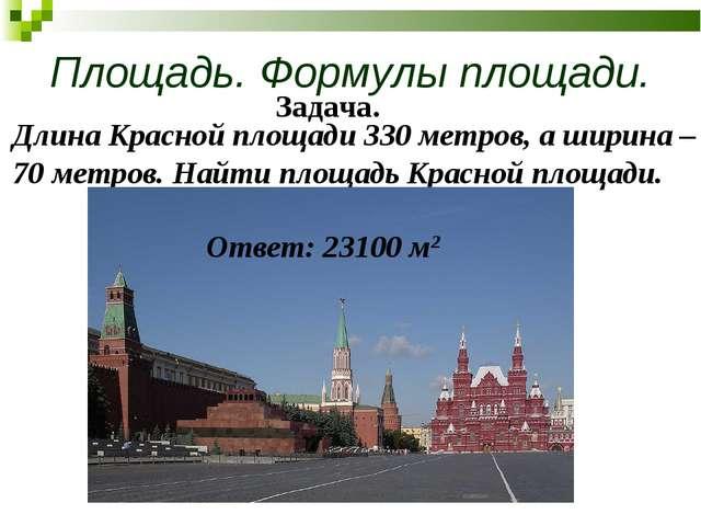 Площадь. Формулы площади. Задача. Длина Красной площади 330 метров, а ширина...