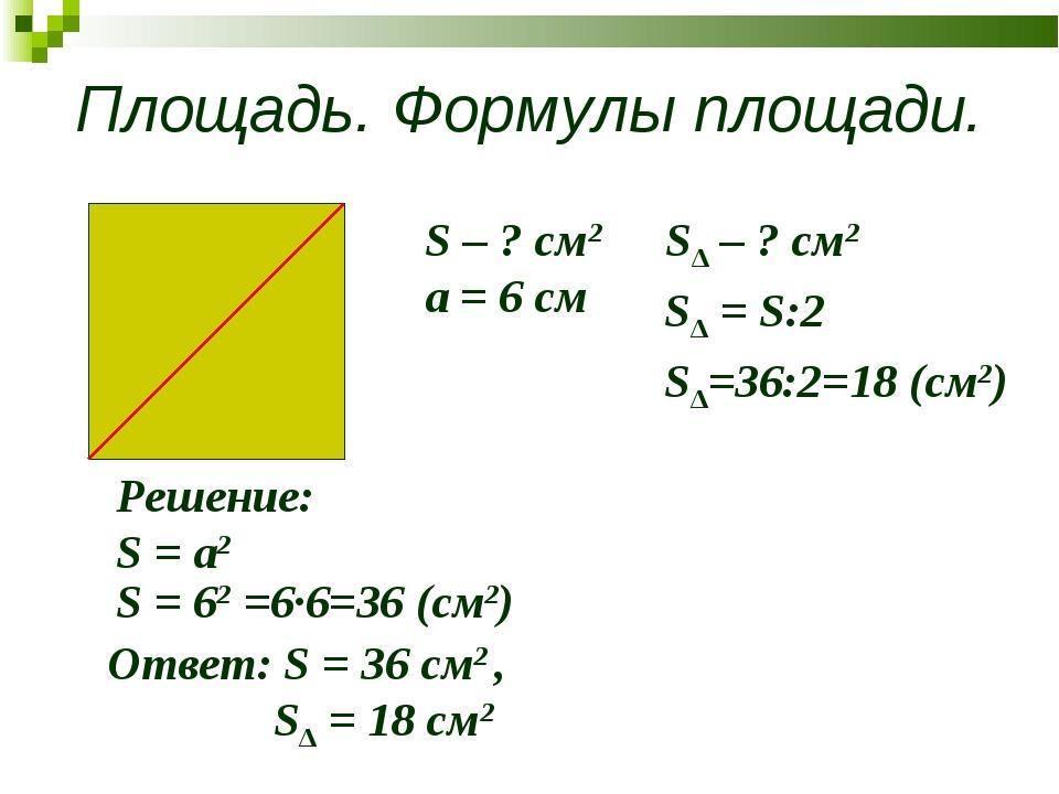 Площадь. Формулы площади. S – ? см2 a = 6 см Решение: S = a2 S = 62 =6∙6=36 (...