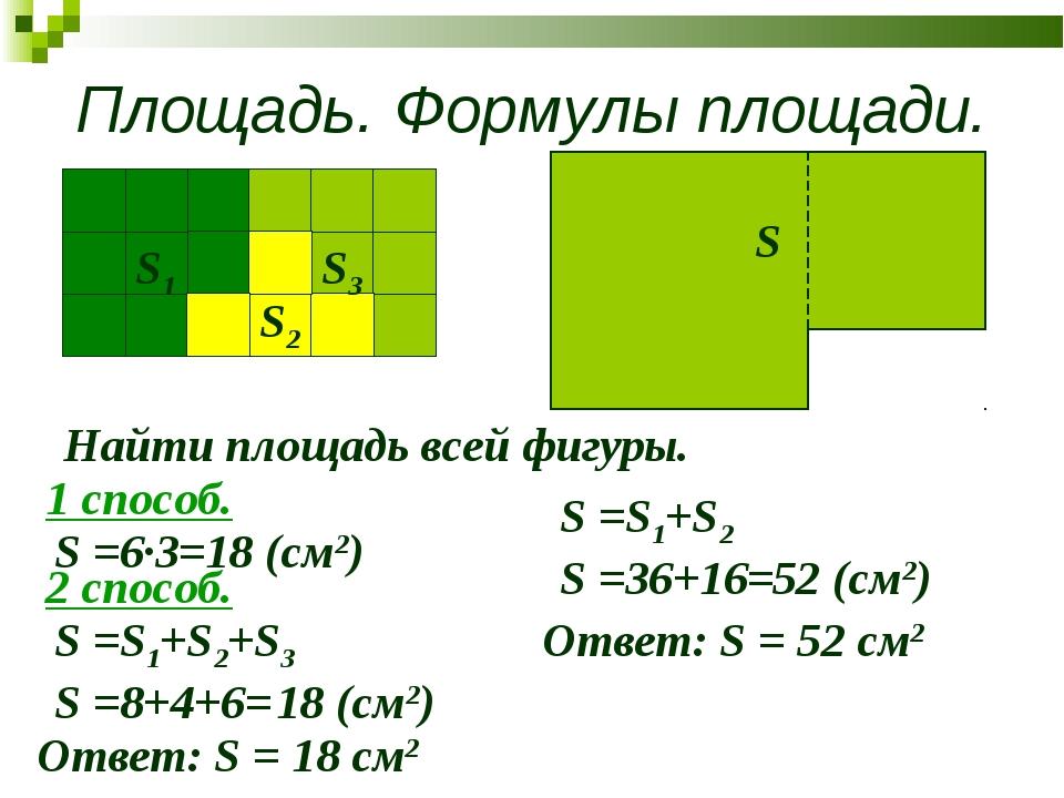 Площадь. Формулы площади. Найти площадь всей фигуры. S1 S2 S S1 S2 S3 S =6∙3=...