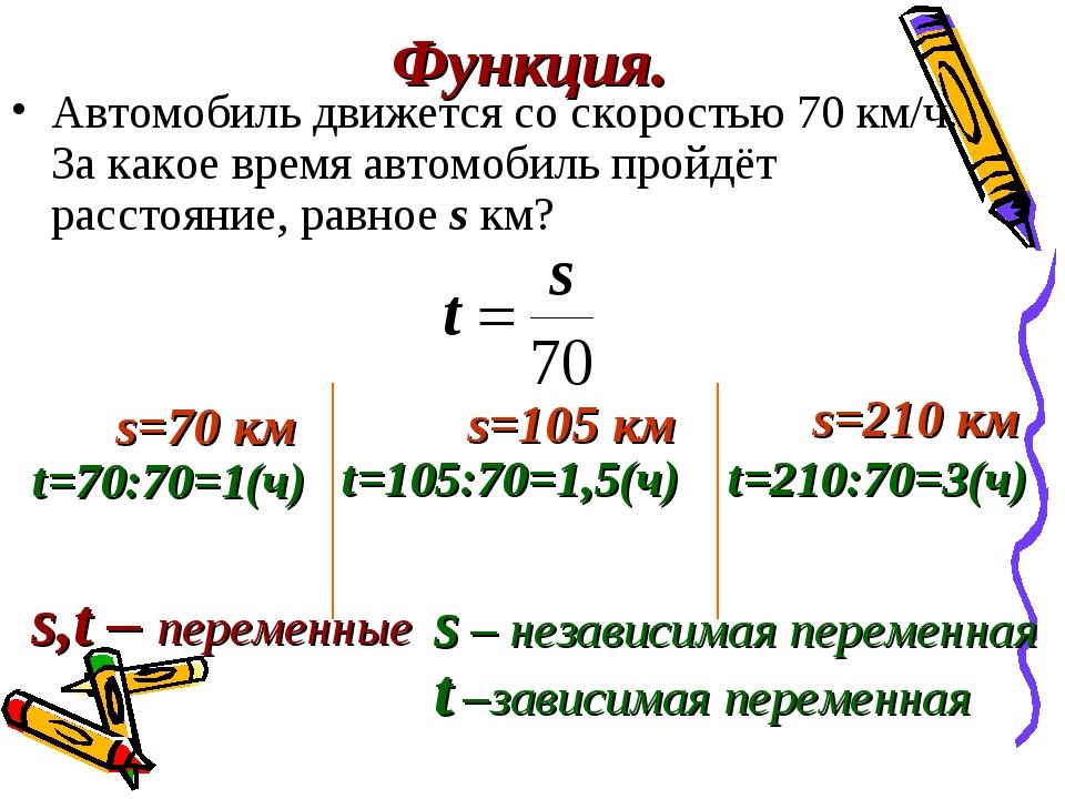 Функция. Автомобиль движется со скоростью 70 км/ч. За какое время автомобиль...
