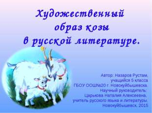 Художественный образ козы в русской литературе. Автор: Назаров Рустам, учащий