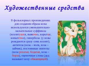 Художественные средства В фольклорных произведениях для создания образа козы