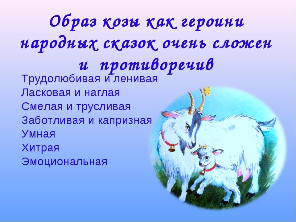 Образ козы как героини народных сказок очень сложен и противоречив Трудолюбив...