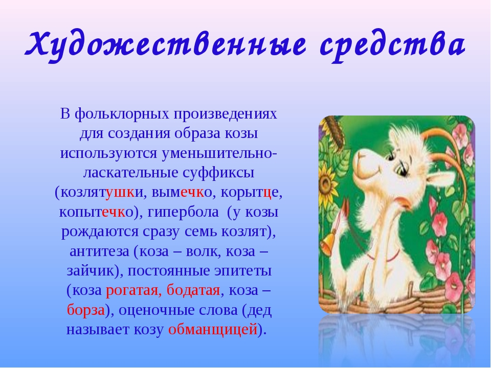 Художественные средства В фольклорных произведениях для создания образа козы...