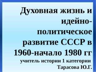 Духовная жизнь и идейно-политическое развитие СССР в 1960-начало 1980 гг учит