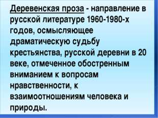Деревенская проза- направление в русской литературе 1960-1980-х годов, осмыс