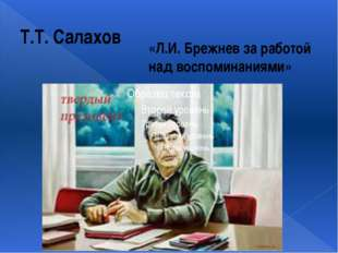 Т.Т. Салахов «Л.И. Брежнев за работой над воспоминаниями»