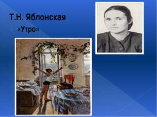 Т.Н. Яблонская «Утро» «Утро»