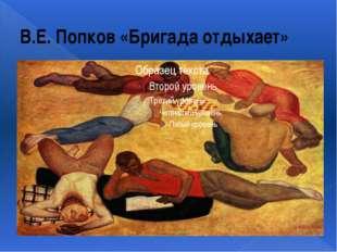 В.Е. Попков «Бригада отдыхает»