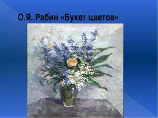 О.Я. Рабин «Букет цветов»