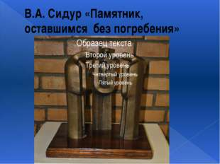 В.А. Сидур «Памятник, оставшимся без погребения»