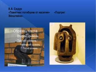 В.А. Сидур «Памятник погибшим от насилия» «Портрет Эйнштейна»