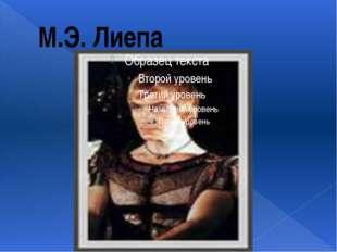 М.Э. Лиепа