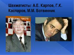 Шахматисты: А.Е. Карпов, Г.К. Каспаров, М.М. Ботвинник