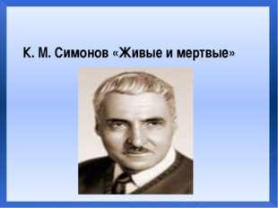 К. М. Симонов «Живые и мертвые»