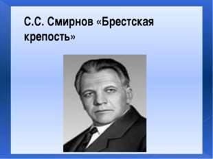 С.С. Смирнов «Брестская крепость»