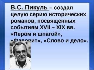 В.С. Пикуль – создал целую серию исторических романов, посвященных событиям X