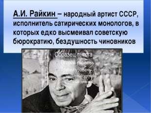 А.И. Райкин – народный артист СССР, исполнитель сатирических монологов, в кот