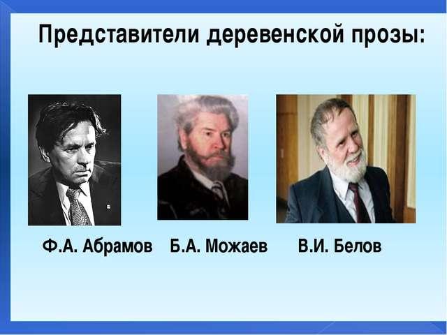 Представители деревенской прозы: Ф.А. Абрамов Б.А. Можаев В.И. Белов