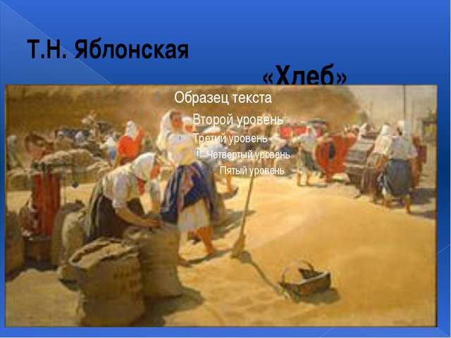 Т.Н. Яблонская «Хлеб»