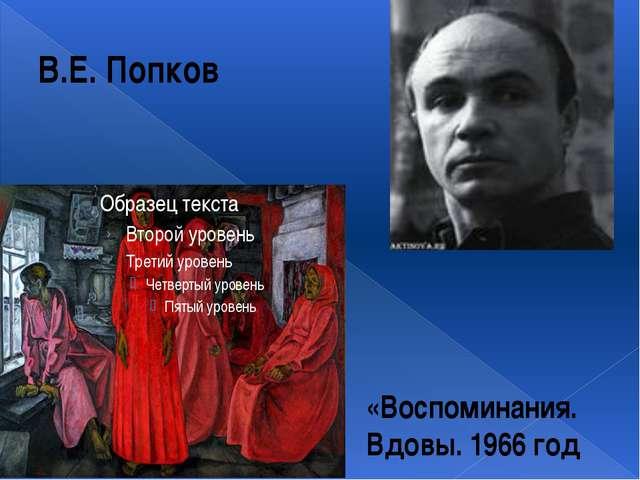 В.Е. Попков «Воспоминания. Вдовы. 1966 год
