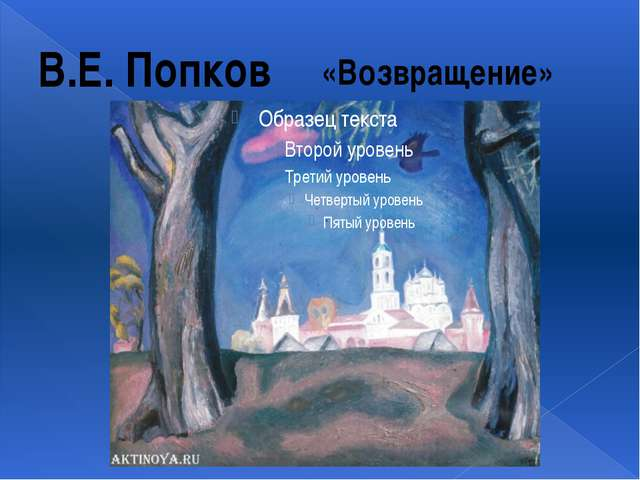 В.Е. Попков «Возвращение»