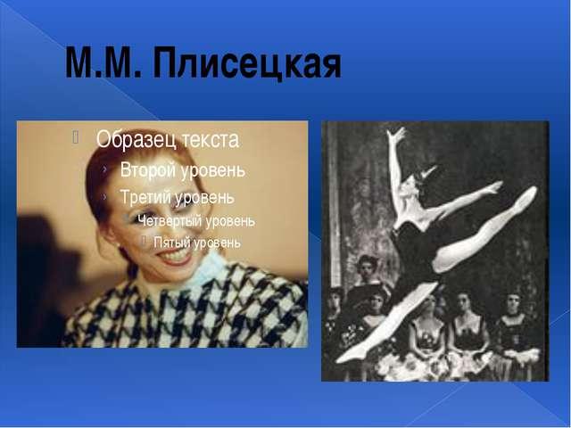 М.М. Плисецкая
