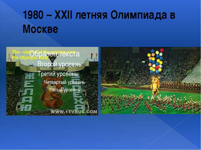1980 – XXII летняя Олимпиада в Москве