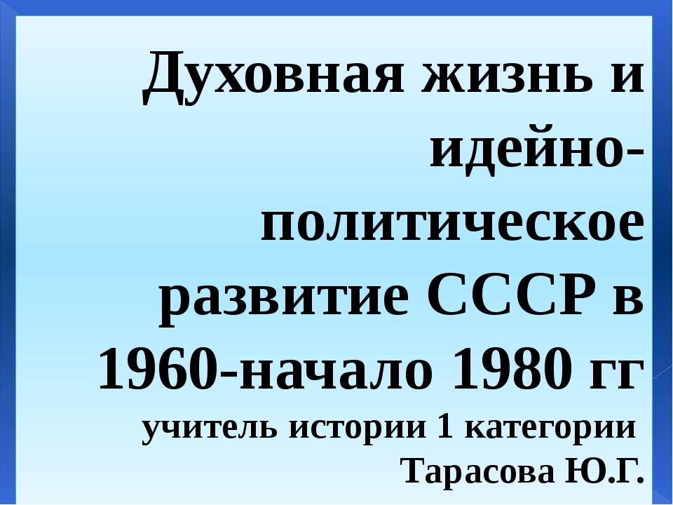 Духовная жизнь и идейно-политическое развитие СССР в 1960-начало 1980 гг учит...